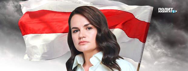 Офис самопровозгласившей себя «победителем выборов президента» и «лидером белоруской нации» Светланы Тихановской получил дипломатический...