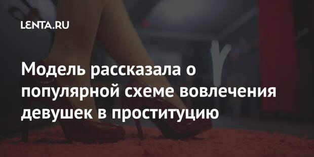 Модель рассказала о популярной схеме вовлечения девушек в проституцию