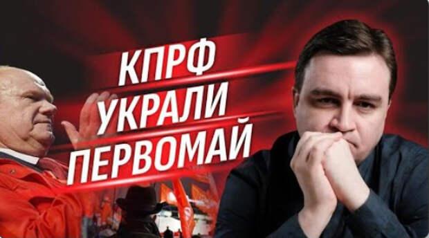 КПРФ украли Первомай /// Правдоруб