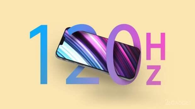 Apple запатентовал технологию 240 Гц для экранов iPhone