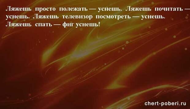 Самые смешные анекдоты ежедневная подборка chert-poberi-anekdoty-chert-poberi-anekdoty-18060412112020-3 картинка chert-poberi-anekdoty-18060412112020-3