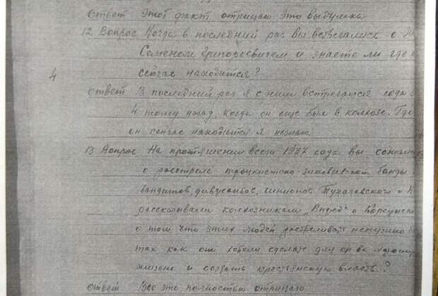 Лицевой лист протокола допроса Максима Варковского
