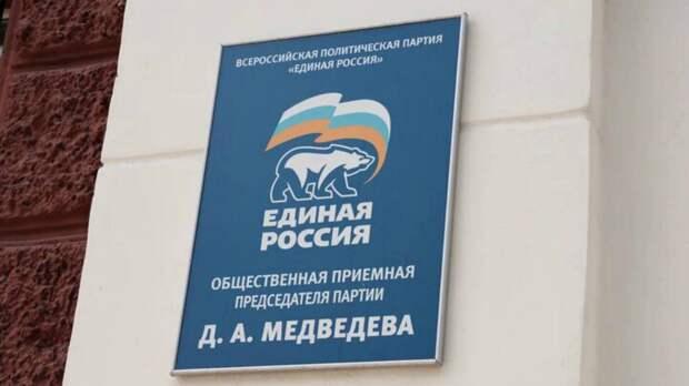 «Единая Россия» проведет неделю приемов