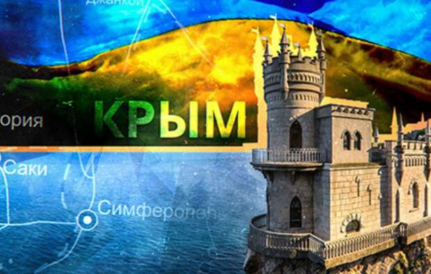Экс-посол Украины в США заявил о том, что Киев сам отказался от Крыма
