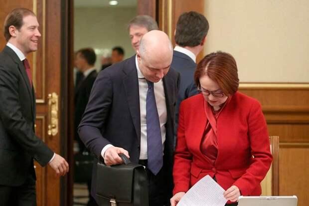 Силуанов и Набиуллина признали неэффективность проводимой в России кредитно-денежной политики