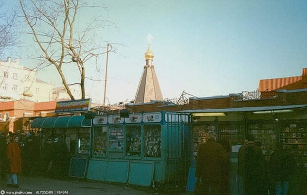 Москва 1994 года
