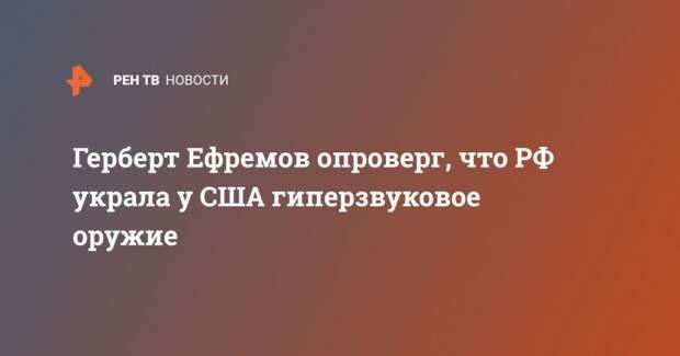 Герберт Ефремов опроверг, что РФ украла у США гиперзвуковое оружие