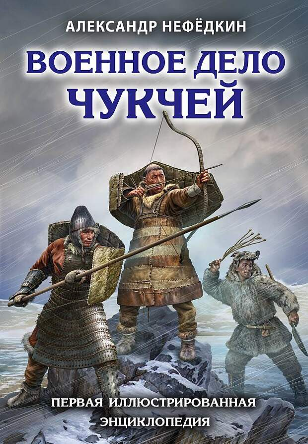 Военное дело чукчей (середина XVII-начало XX в.)