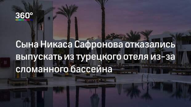 Сына Никаса Сафронова отказались выпускать из турецкого отеля из-за сломанного бассейна