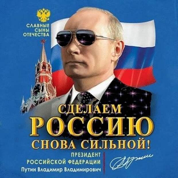 КТО ВИНОВАТ И ЧТО ДЕЛАТЬ?  «Сделаем Россию великой снова». Часть седьмая