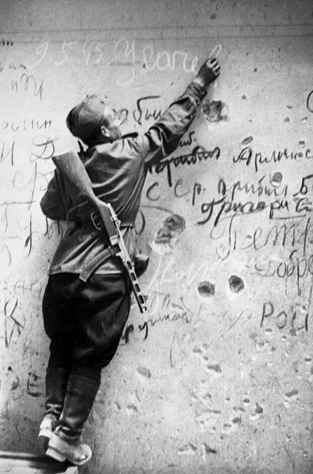 «Развалинами Рейхстага удовлетворен!»
