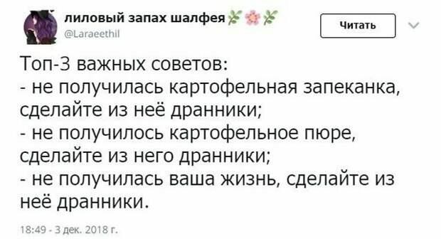 Типичный белорусский совет twitter, всё по делу, здравые мысли, подборка, прикол, умно, юмор