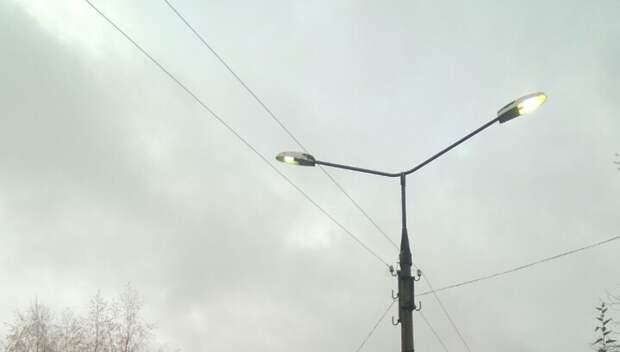 Освещение улицы восстановили в деревне Подольска после жалобы жительницы
