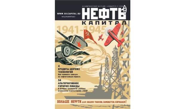 Журнал «Нефть и Капитал», май 2021