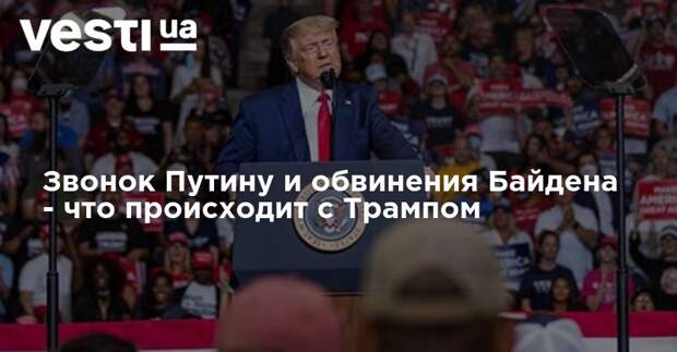 Пропущенный звонок у Путина и обвинения Байдена - что происходит с Трампом