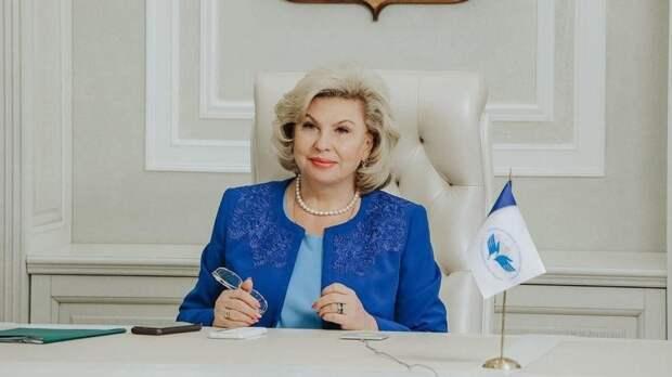 Москалькова назвала недопустимой дискриминацию русских на Украине