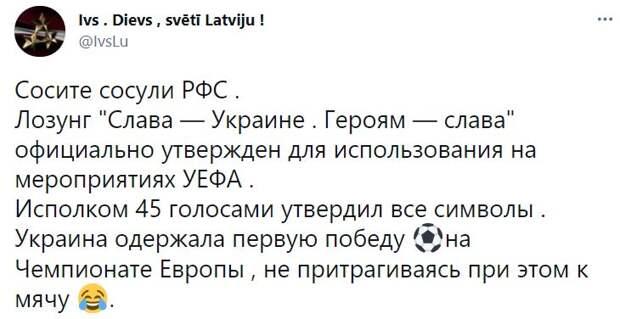УЕФА опроверг заявление Киева о разрешении сохранить надпись «Героям слава!» на футболках