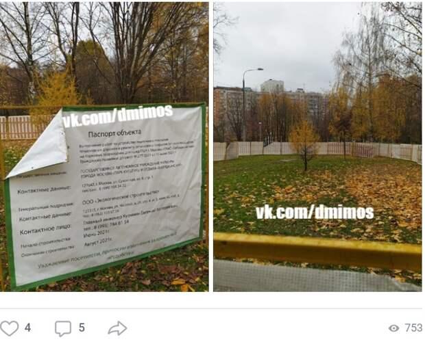 В парке «Ангарские пруды» появится теннисный корт до середины декабря