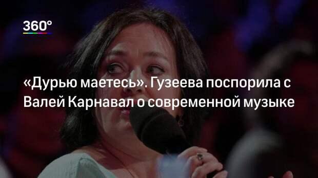 «Дурью маетесь». Гузеева поспорила с Валей Карнавал о современной музыке