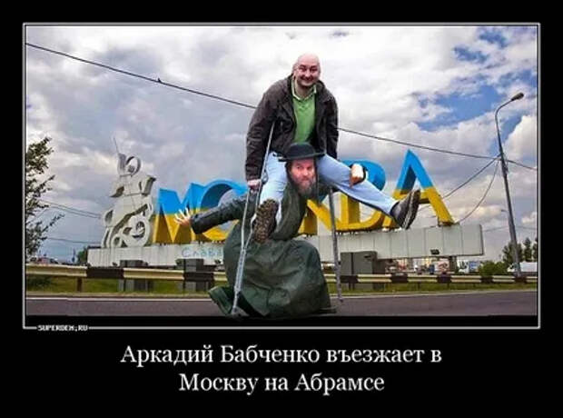Новости стационара:Украинский пропагандист Бабченко уверен, что его именем будут называть российские улицы