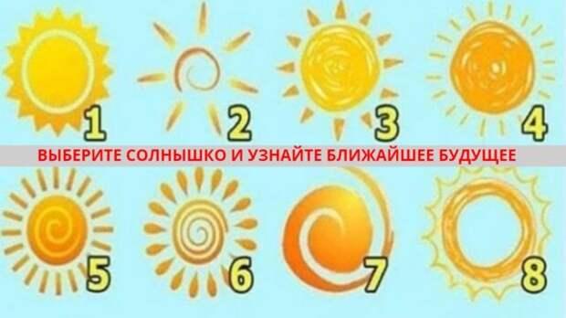 Тест-пророчество: выберите солнышко и узнайте своё ближайшее будущее