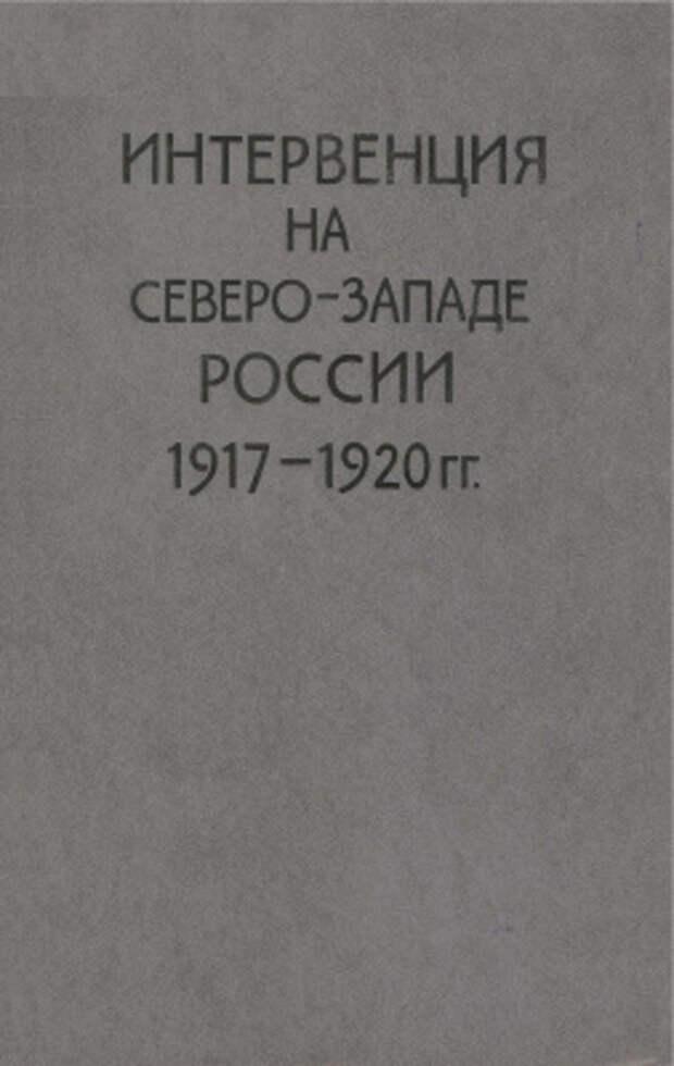 Интервенция на Северо-Западе России (1917-1920 гг.)