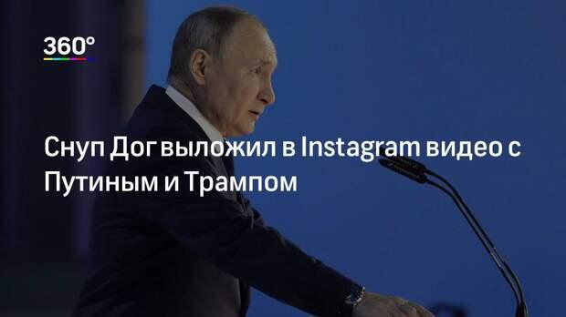 Снуп Дог выложил в Instagram видео с Путиным и Трампом