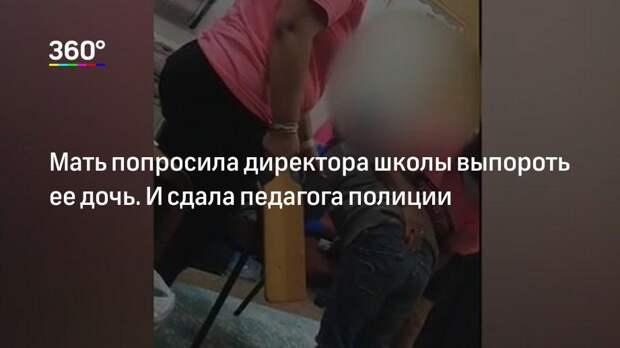 Мать попросила директора школы выпороть ее дочь. И сдала педагога полиции