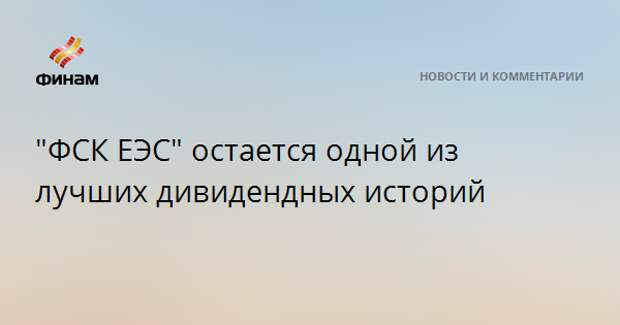 """""""ФСК ЕЭС"""" остается одной из лучших дивидендных историй"""