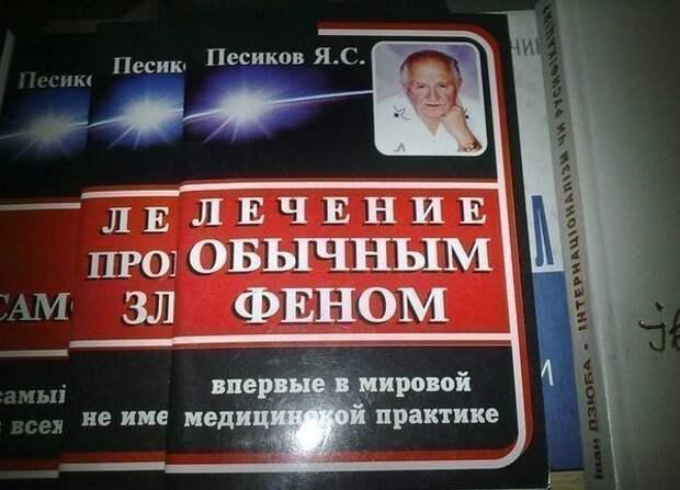 1453971802_medfotoprikoly-6