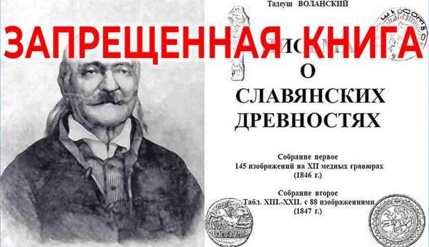 Запрещенная книга. Славянские древности.