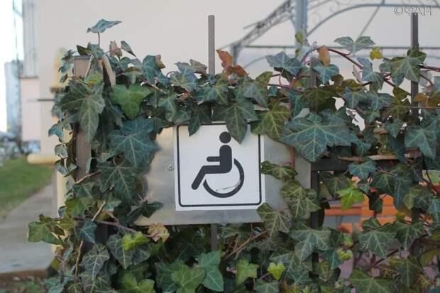 Специалист рассказала, как инвалидам получить комфортное жилье