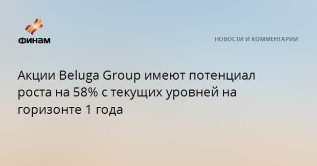 Акции Beluga Group имеют потенциал роста на 58% с текущих уровней на горизонте 1 года