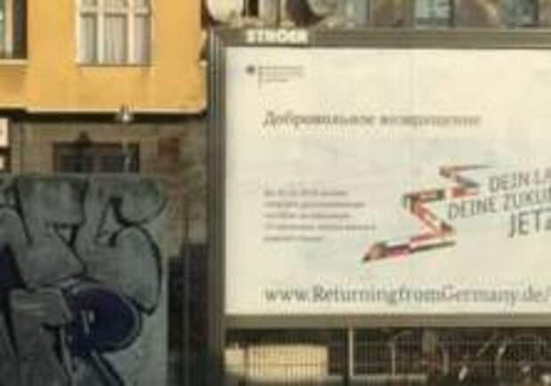 Германия заплатит беженцам за возвращение домой
