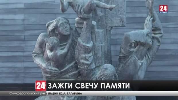 Акция «Зажги свечу памяти» зародилась уже в российском Крыму