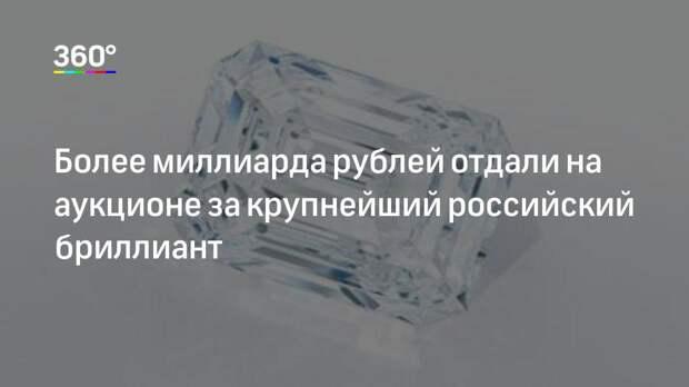 Более миллиарда рублей отдали на аукционе за крупнейший российский бриллиант