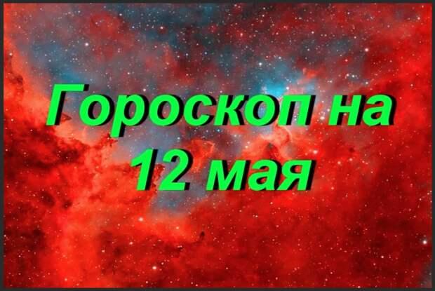 Гороскоп на 12 мая