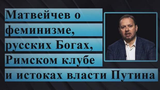 Матвейчев о феминизме, русских Богах, Римском клубе и истоках власти Путина