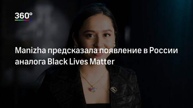 Manizha предсказала появление в России аналога Black Lives Matter