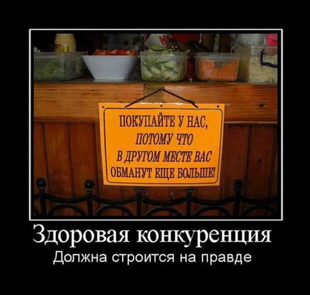 Свежих демотиваторов порция (15 фото)
