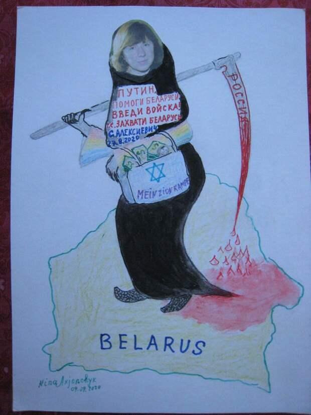Мадам Алексиевич: Каждый белорус для меня полицай!