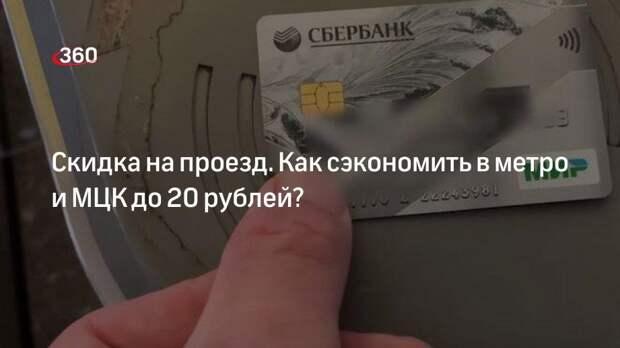 Скидка на проезд. Как сэкономить в метро и МЦК до 20 рублей?