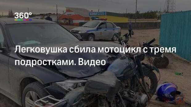 Легковушка сбила мотоцикл с тремя подростками. Видео