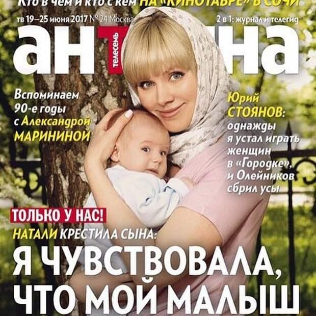 Натали дочь