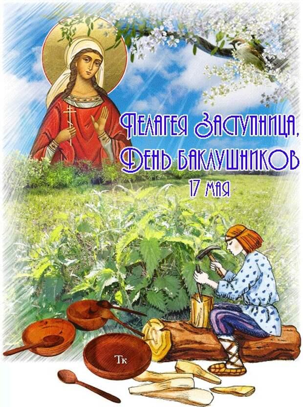 17 мая - Народно-христианский праздник Пелагея Заступница.