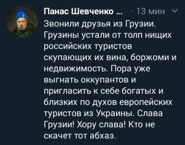 Грузинский депутат объяснил свои слова про «убийства русских»