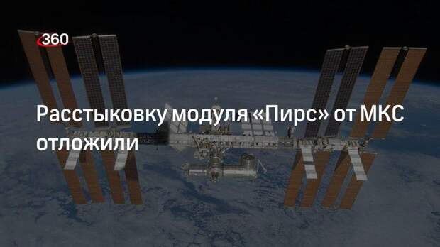 Расстыковку модуля «Пирс» от МКС отложили