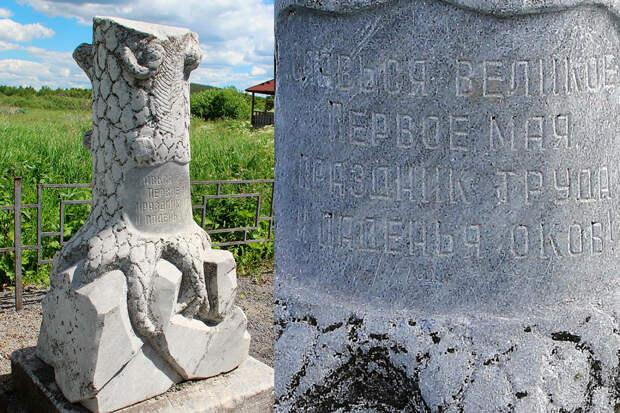 В Свердловской области находится один из самых первых памятников Первомаю