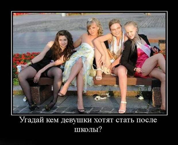 Пошлые и веселые демотиваторы про женщин (12 фото)