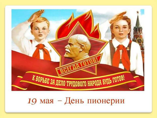 Взвейтесь кострами... (Александр Жаров)